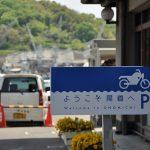 2011 山陰・瀬戸内ツーリング(7) 広島〜尾道〜香川